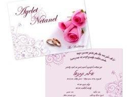 קטן הזמנה לחתונה 9