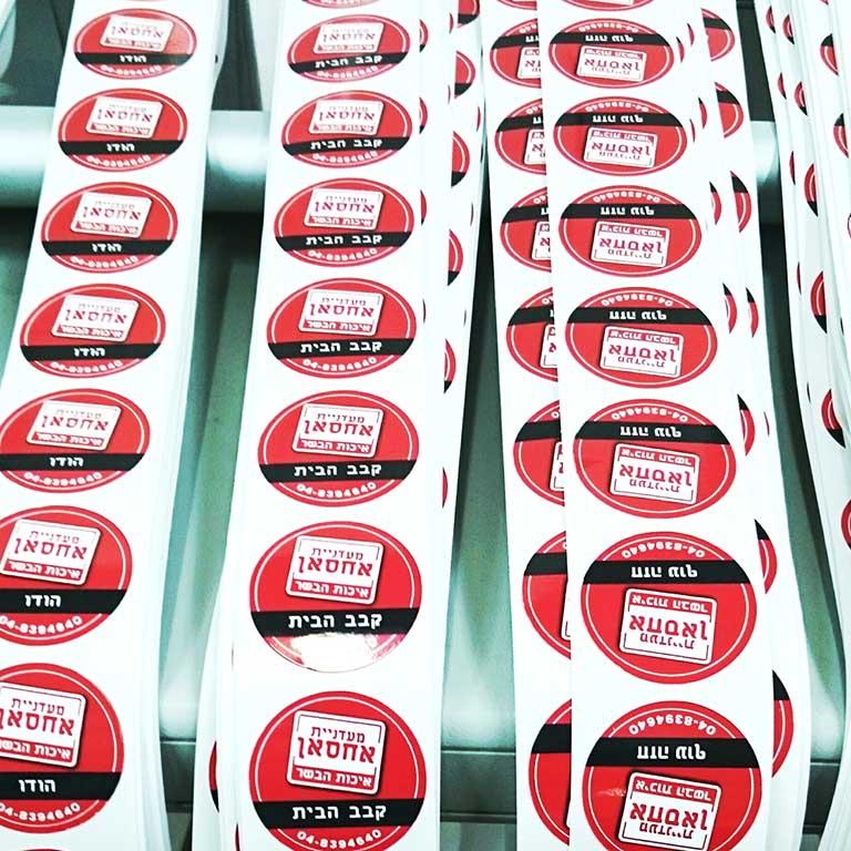 stickers-tzorani